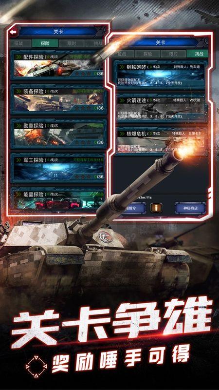 坦克征服_图片4