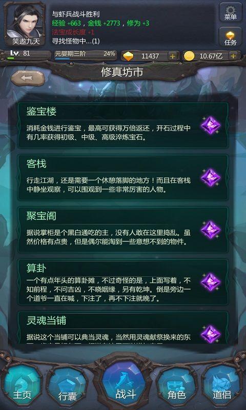 仙侠第一放置金丹初成_图片3