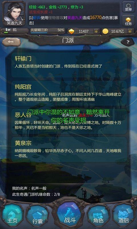 仙侠第一放置金丹初成_图片4