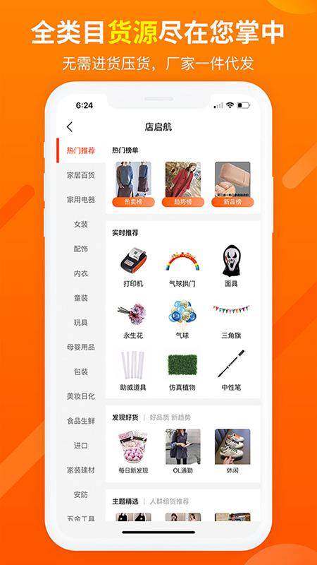店启航_图片2