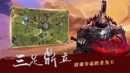 龙战三国_图片2
