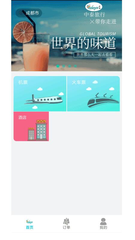 中泰旅行_图片1