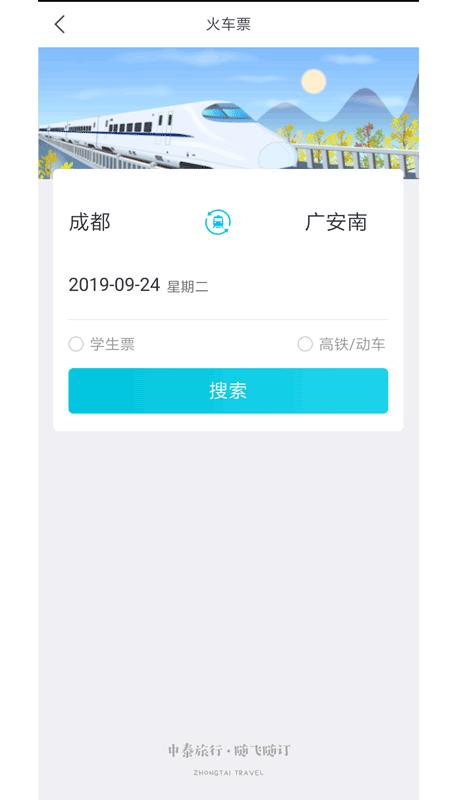 中泰旅行_图片3