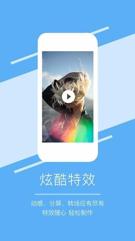 爱剪辑大师_图片3