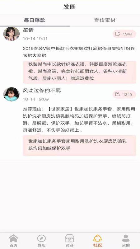 爱觅淘_图片4