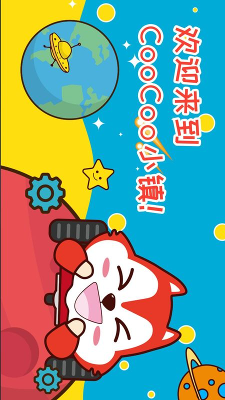 奧松CooCooTown_圖片5