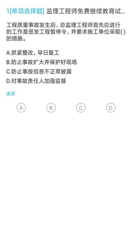 监理工程师_图片3