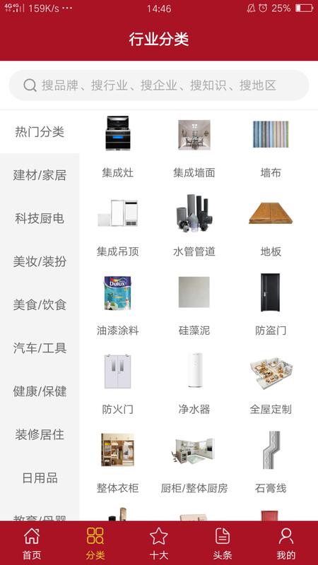 十大品牌网_图片2