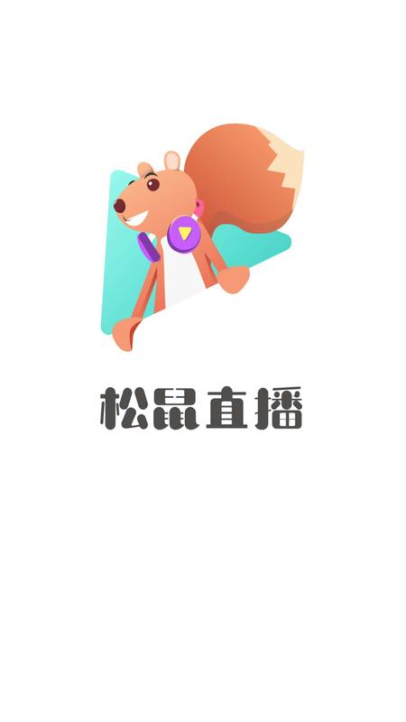 松鼠直播_圖片3