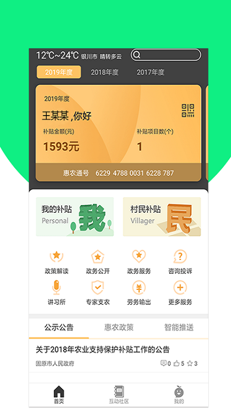 固原阳光政务_图片2