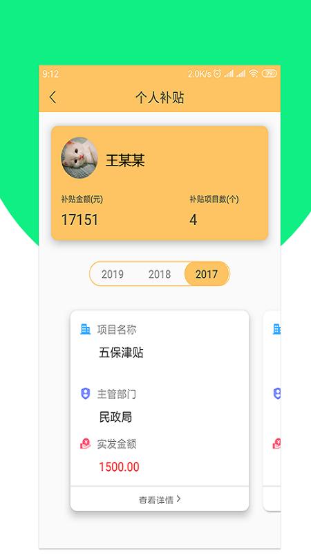 固原阳光政务_图片3