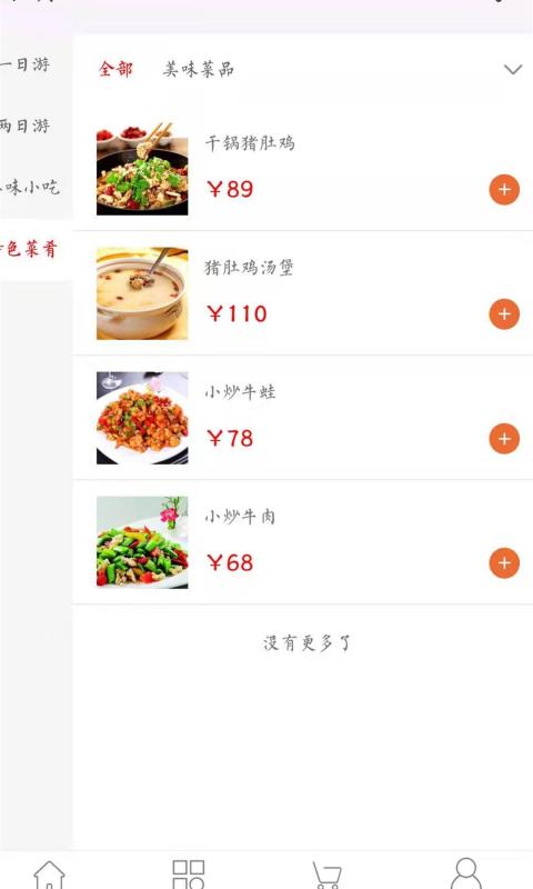 鴻圖桂林吃喝玩樂購_圖片3