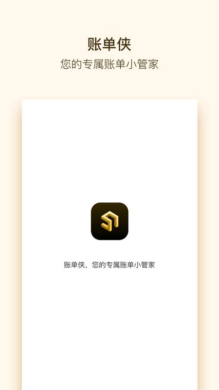 账单侠_图片1