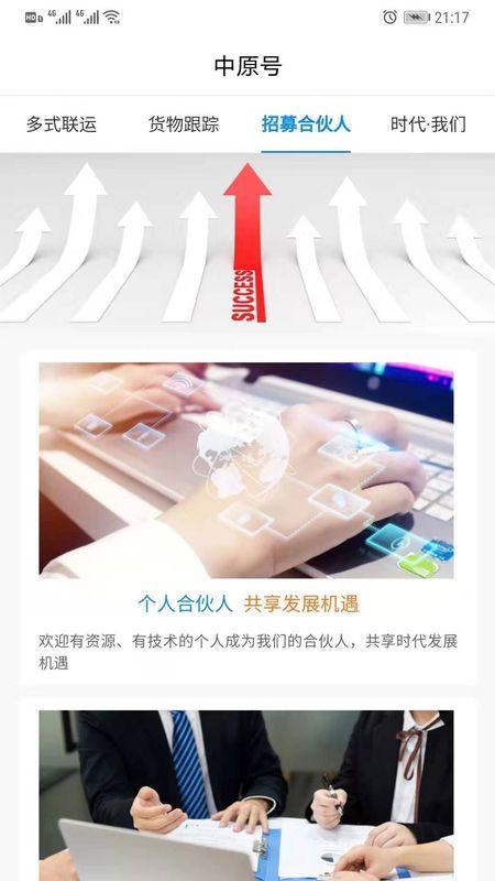 中原号_图片3