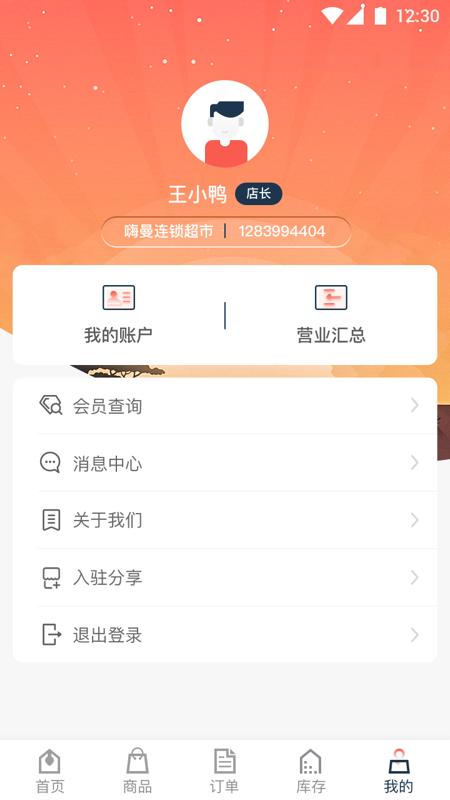 嗨曼店家_图片4