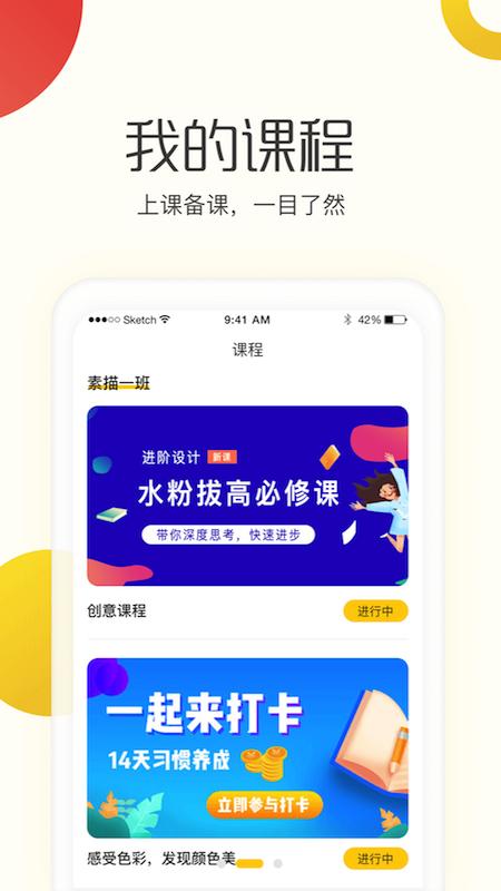 彩跃未来教师_图片2