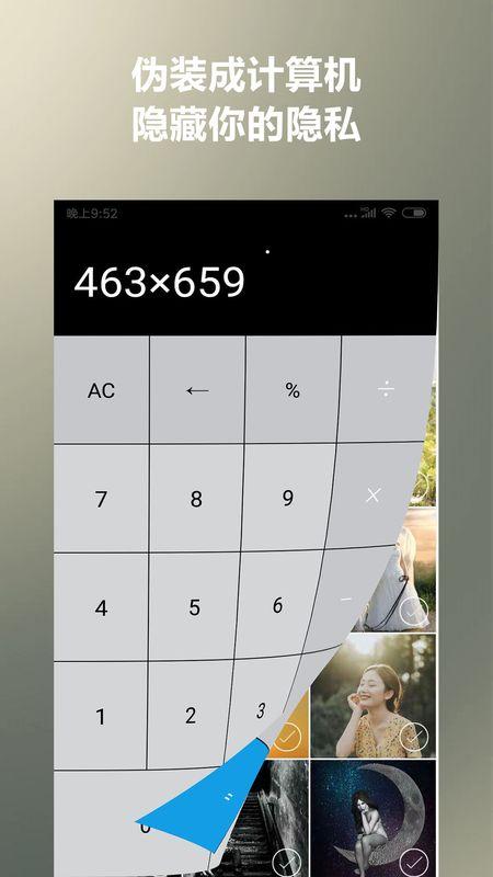 密码相册照片加密_图片1