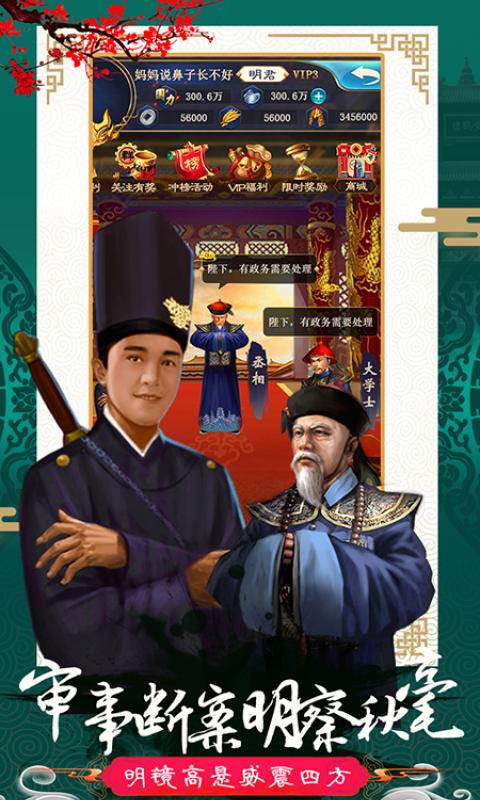 清宫无间斗_图片3