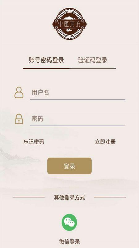中医有方_图片1