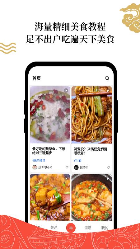 超爱吃_图片2
