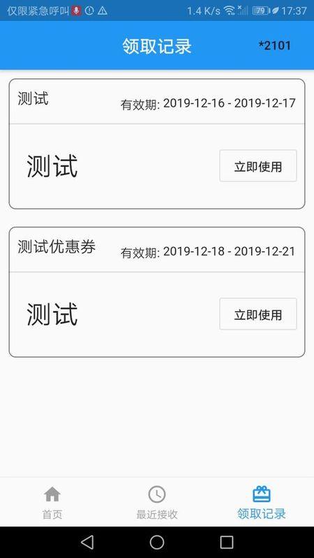 公交惠_图片3