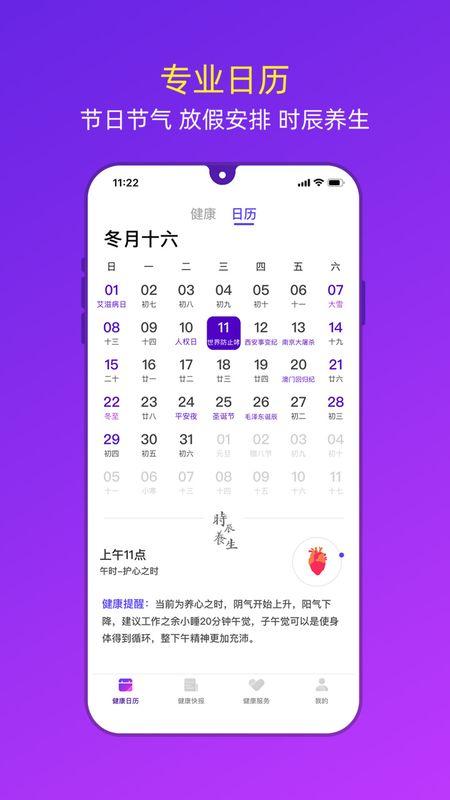 健康日历_图片3