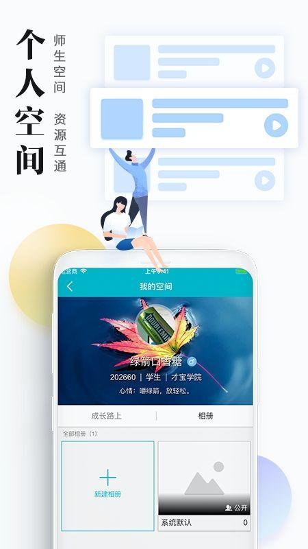 才宝学生版_图片3