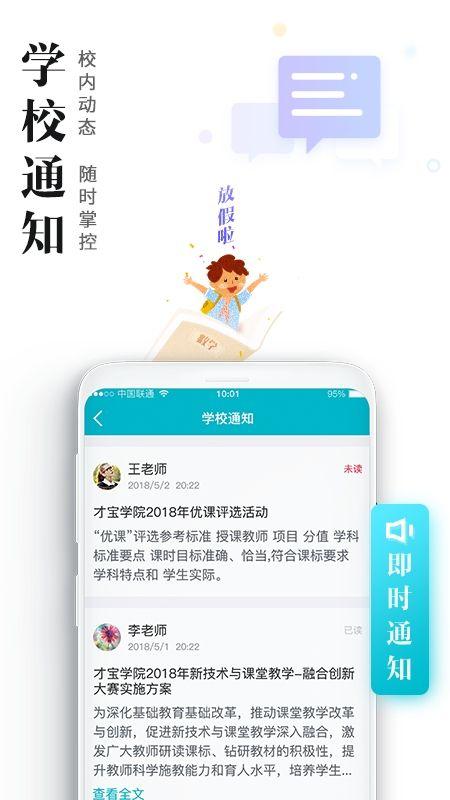 才宝学生版_图片4