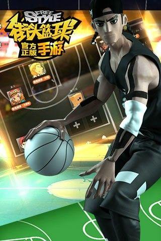 街头篮球体验服_图片4