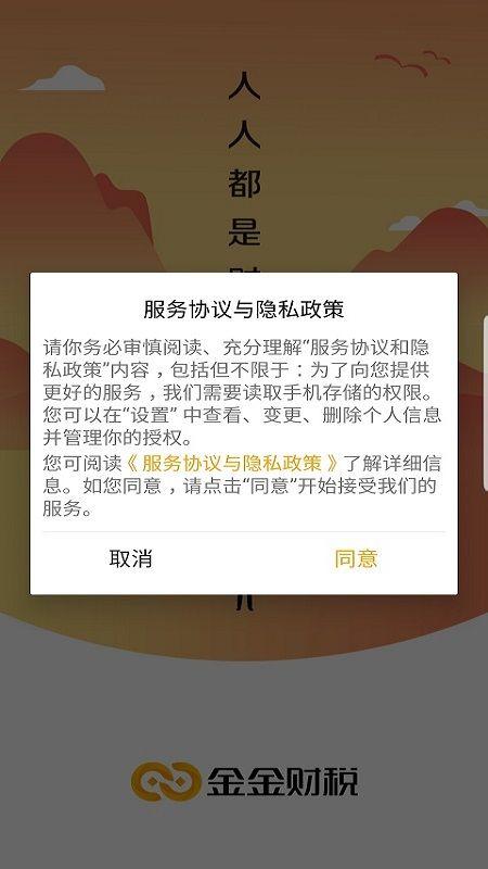 金金财税_图片5
