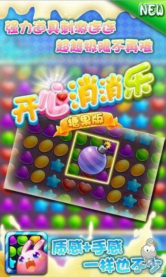 开心消消乐糖果版_图片2