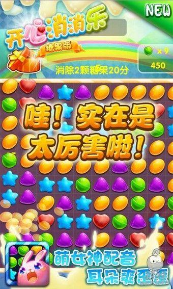 开心消消乐糖果版_图片3