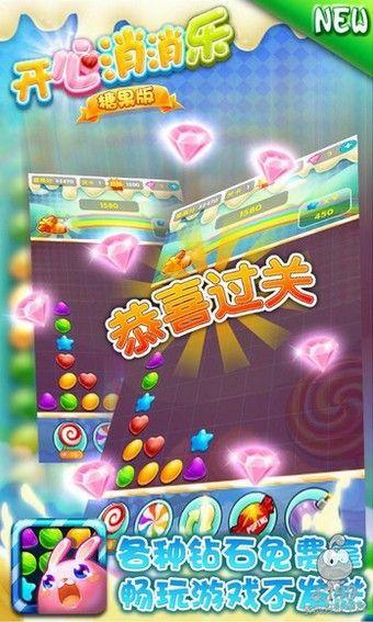 开心消消乐糖果版_图片4
