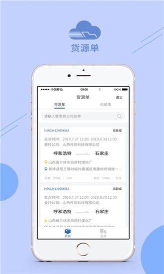 千云承运商端_图片2
