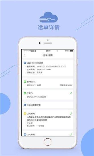 千云承运商端_图片3