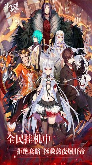 神契幻奇谭九游版_图片1