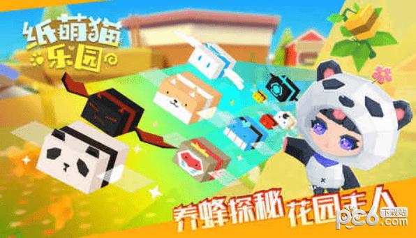 纸萌猫乐园_图片2