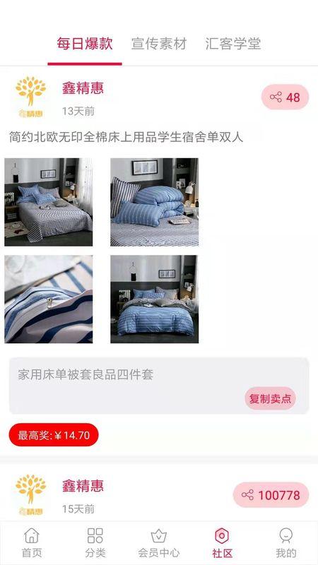 鑫精惠_图片3