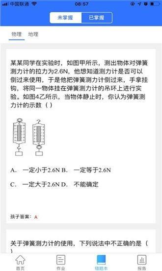 智学伴教育云_图片3