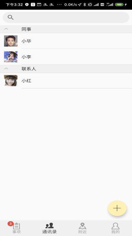搞事_图片5