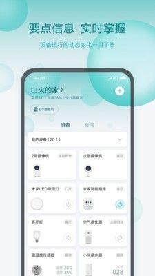 小米魔方app_图片1