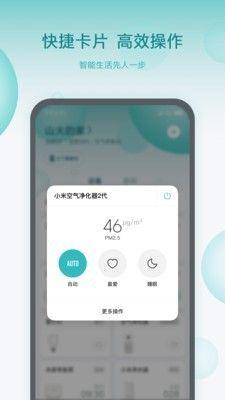 小米魔方app_图片2