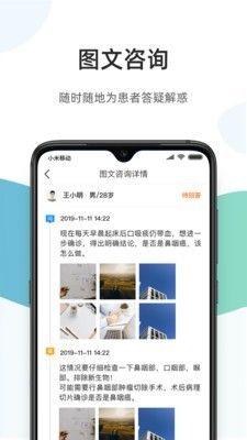 百医通医生端_图片2