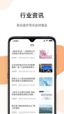 百医通医生端_图片4