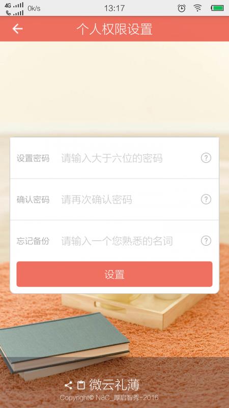 微云礼薄_图片4