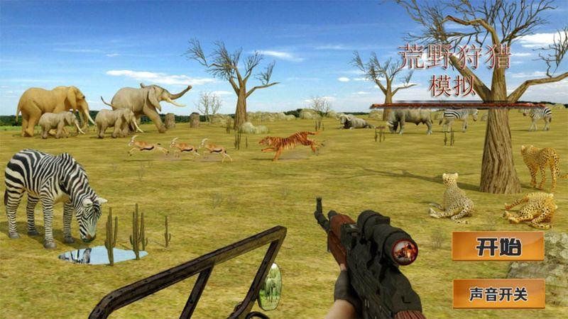 荒野狩猎模拟_图片3