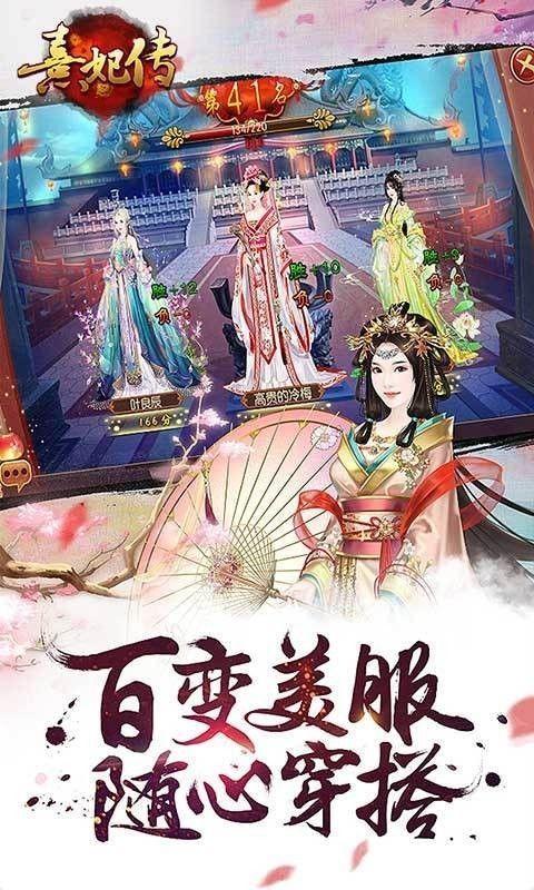 熹妃传华为版_图片3