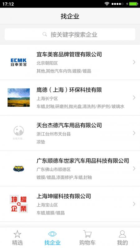 车品采购宝_图片2