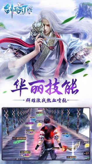 剑雨天下_图片4