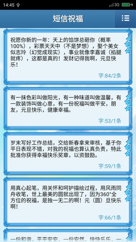 2016节日祝福短信_图片4
